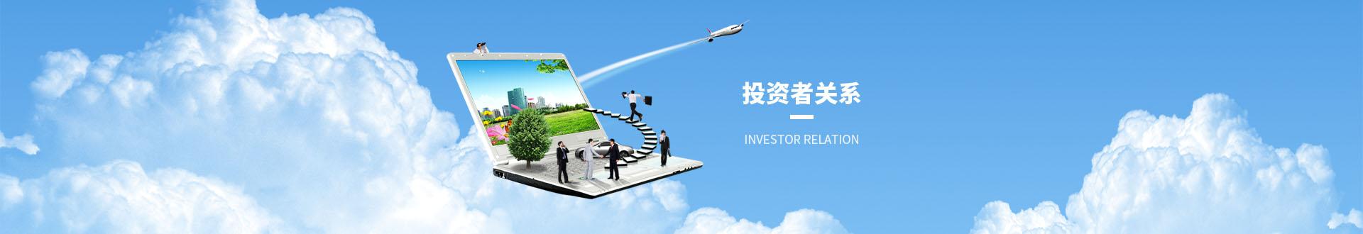 投资者关系