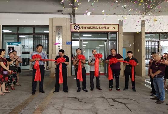 必威体育直播客户端下载发展川塘社区居家必威体育最新版服务中心顺利开业